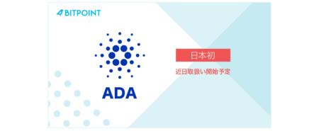 カルダノのADAが日本の取引所に初上場へ